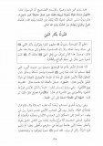 Chaykh 'abdoullah al-harari al-habachi - tabarrouk