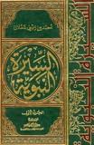 Moufti de la Mecque - Ibn Zayni Dahlan - as-sirah nabawiyyah