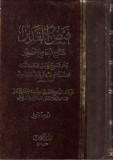al-mounawi - Faydou l-Qadir Charh Al-Jami' As-Saghir