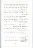 khattabi - An-Nour - Bayhaqi