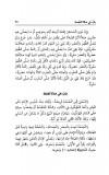 Qayrawani - innovation deuxième appel à la prière - outhman