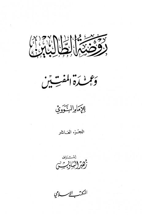 Rawdat At-Talibin - nawawi -tome 10
