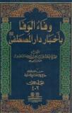 As-Samhoudi wafa-ou l-wafa