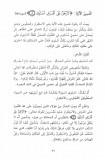 tafsir ayah ar-rahman ala arch istawa - chaykh abdoullah al harari al habachi