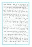 al-bayhaqi ta'wil interpretation istawa yad wajh ityan nouzoul 'ayn