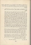 Ibn Houmayd dénonce mouhammad ibn abdel wahhab -as-souhoubou-l-wabilah-p275