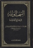 as-souhoubou-l-wabilah-Ibn Houmayd
