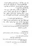 az-zajjaj-'oulouww de Allah- sans endroit