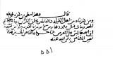 najm al mouhtadi- ibn mou'allam al-qourachi - imam chafi'i -takfir
