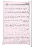 Ach-Chahrastani - voie de Al-Ach'ari