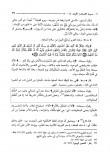Ath-tha'alibi -  Al-Jouwayni -istawa