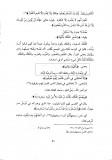 Az-Zajjaj - tafsir - Bi A'younina - ta'wil