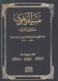 Tafsir Al-Baghawi - Ma'alim At-Tanzil