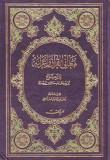 az-zajjaj-tafsir-ma'ani-al-qouran