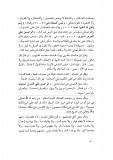 Ja'far as-sadiq-baqillani-al-insaf-p40