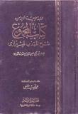 nawawi-Al-Majmou'-Charhou-l-Mouhadh-dhab
