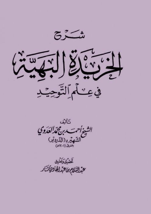 Ad-Dardir Al-Maliki - Al-Kharidatou l-Bahiyyah