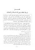 Ahmad Ibn Hanbal - interpretation - wa ja-a rabbouka - ta'wil