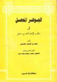Al-Jawhar Al-Mouhsal - as-sa'idi al-hanbali