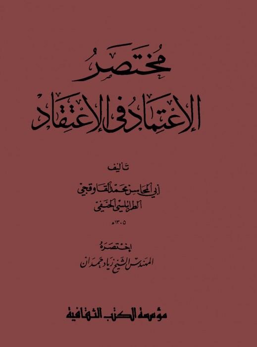 Al-Qawouqji - Al-I'timadou fi l-I'tiqad