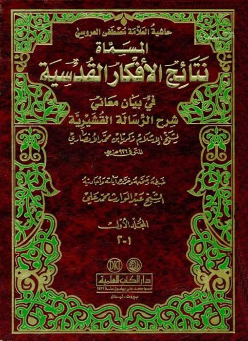 Charh-al-riçalah-al-Qouchayriyyah-zakkariya-al-ansari