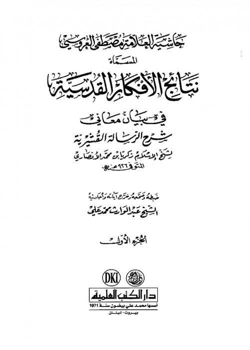 Charh-al-riçalah-al-Qouchayriyyah-zakkariya-al-ansari-t1