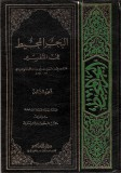 Tafsir abou hayyan al andalouci
