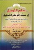 soullamou t-Tawfiq - Chaykh 'AbdoulLah Ibn Houçayn