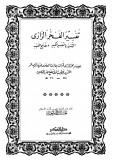 tafsir Ar-Razi - t 29