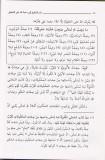 Chaykh 'abdoulLah al 'alawi - les treize attributs de Allah