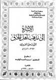 Chirazi - Icharah ila madh-hab ahlil-Haqq