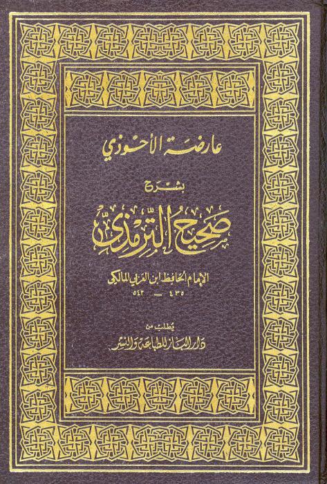 Ibn Al 'Arabi - Charh Tirmidhi