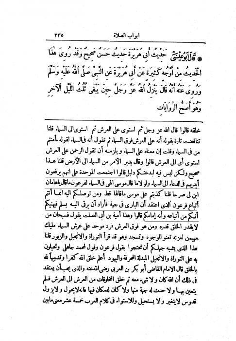 Ibn Al 'arabi - Pharaon et les mouchabbihah