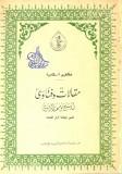 Maqalat Al-Fatawa - Chaykh Ad-Dajawi