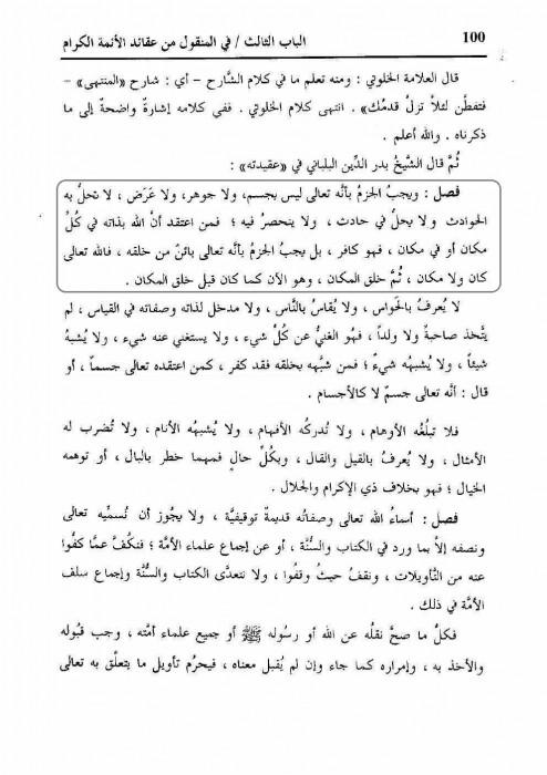 Manhaj-al-Ahmad-Qaddoumi-Attribuer-endroit-à-Allah-est-de-la-mécréance