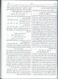 lican al-arab - ibn mandhour - hadith an-Nouzoul
