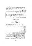 Compagnon khoubayb - ya muhammad - ibn al jawzi