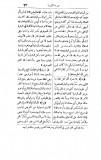 Nawawi - Bayhaqi - Chafi'i - bonne innovation - bid'a - bid'ah
