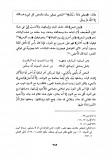 az-zajjaj salaf interpretation ta'wil wajh