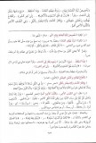 ibn hajar al haytami hadith nouzoul yanzilou rabbouna