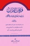 Fourqan-al-Qouran-Al-Azzami