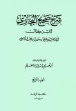 Ibn Battal - Charh sahih Al-Boukhari