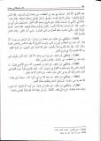Imam Malik - Oumar Ibn Al-Khattab - bonne innovation
