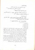 ibn-al-jawzi-interpretation-yad-biyaday-tawil-coran