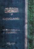 Ad-Din al-khalis - soubki