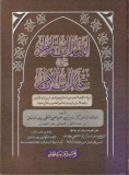 Bayâdi - Ichârah al-Marâm