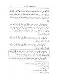 Al-Bayhaqi - Sufyan ath-thawri - wajh - tafsir