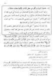 Al-Housin - Hadith du nouzoul