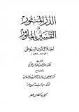 Tafsir - Ad-Dourrou l-Manthoûr - Souyouti - t11