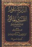 Tafsir - Ad-Dourrou l-Manthoûr - Suyuti